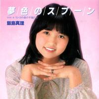 夢色のスプーン.jpg